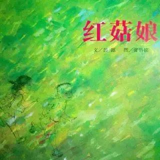 绘本解析——品读彭懿的《红菇娘》,享受暑假的美好