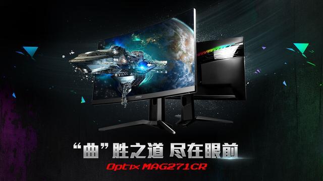 中端定位,微星OptixMAG271CR144Hz曲面电竞显示器上手玩