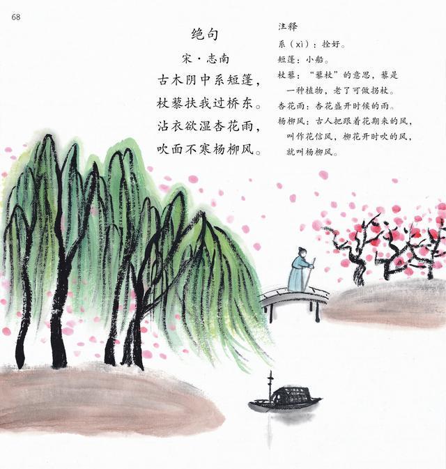 写春天最出名的一首诗,竟然出自一个和尚之手,你也在课本上读过