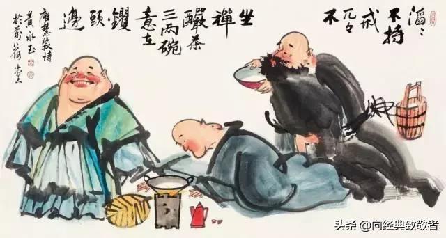 「荐读」黄永玉:人生如酒,人生似茶