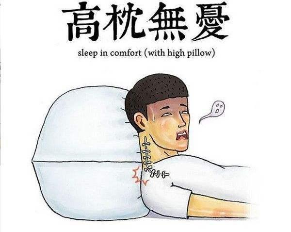 睡高枕头等于低头工作8小时?高枕头带来4个健康隐患,很多人中招