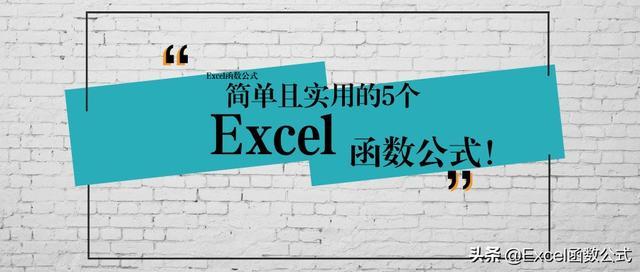 含金量超高的5个Excel函数公式,绝对的硬核干货哦!