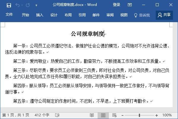 Word文档排版等多种功能教程