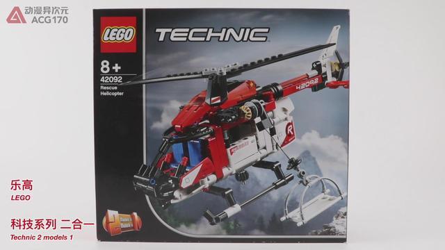 乐高积木科技系列42092救援直升机图文评测