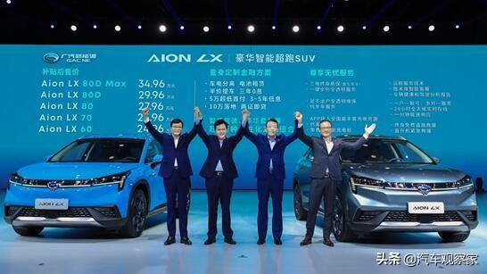 广汽新能源AionLX的实力对得起补贴后24.96万元起的价格吗?